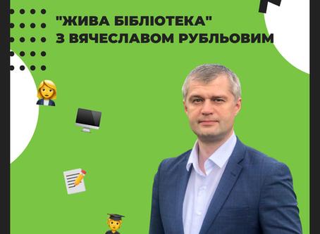"""""""Жива бібліотека"""" з Вячеславом Рубльовим"""