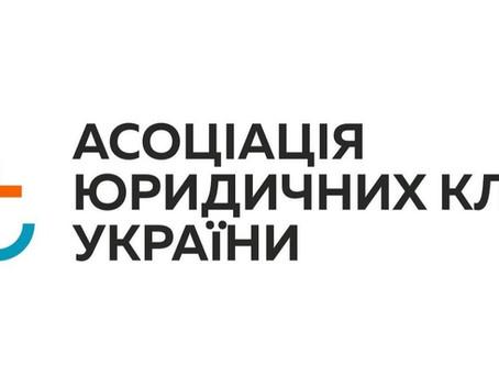 Команда  юридичної клініки «Ad Astra» візьме участь у  Національній Олімпіаді юридичних клінік.