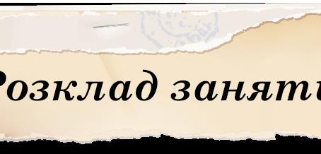Оновлено розклади занять на весняний семестр 2019/2020н.р.