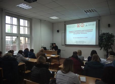Семінар на тему «Новели правового регулювання публічних закупівель в Україні: актуальні питання»