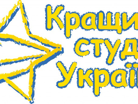 Конкурс «Кращий студент України»