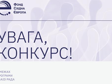 Конкурс на участь у стажуванні в Інформаційно-дослідницькому центрі Верховної Ради України