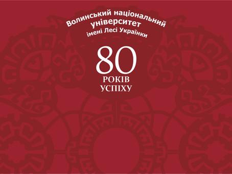Урочистості з нагоди 80-річчя Університету Лесі Українки