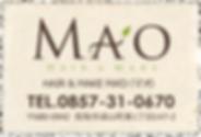 HAIR & MAKE MA'O(マオ) TEL 0857-31-0670 と鶏史湖山町東1丁目147-2
