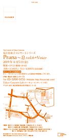 prana_DM_2019_裏.png