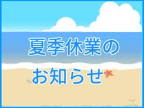 夏季休業のお知らせ(8月7日~15日)