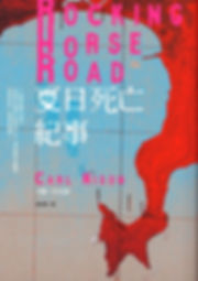 Crown-Rocking Horse Road-cover_20160322.