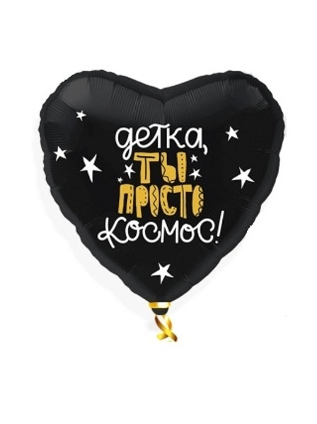 Balloon ДЕТКА ТЫ ПРОСТО КОСМОС