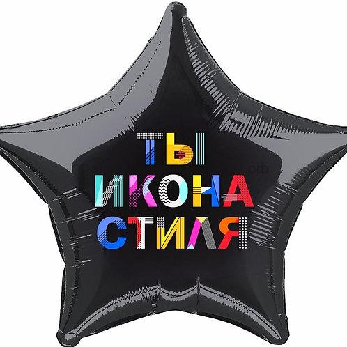 Balloon ТЫ ИКОНА СТИЛЯ