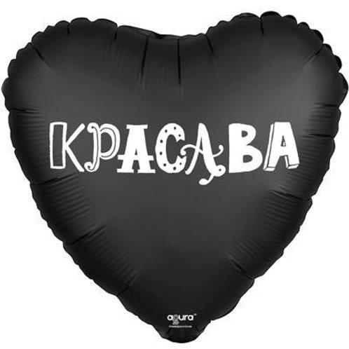 Balloon КРАСАВА