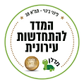 logo-_רקע-התחדשות-עירונית.png
