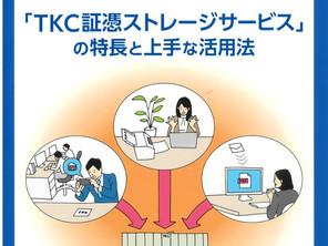 企業のデジタル化を積極推進する会計事務所が語る~「TDS」活用事例 掲載のお知らせ