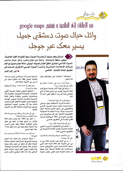 Interview with Wael Habbal in Almanarah Magazine