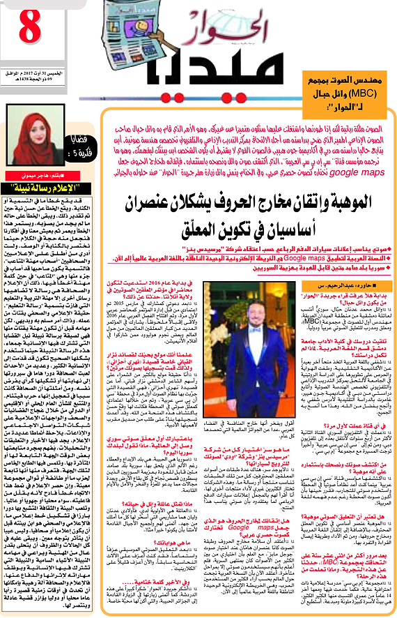 Interview with Wael Habbal in Alhiwar magazine