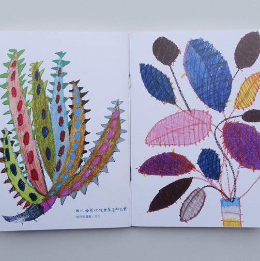植物與蘆薈-張乃丰