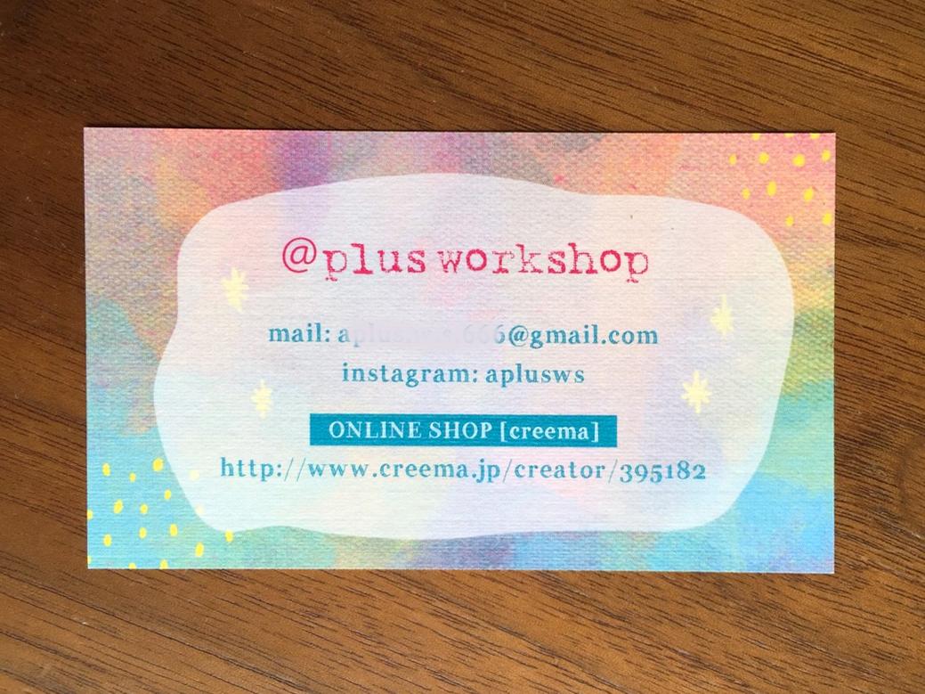 plus workshop