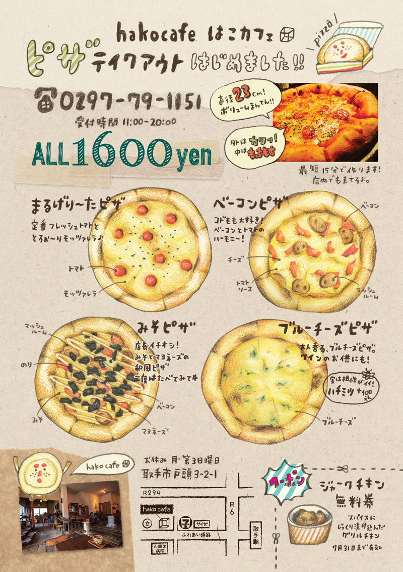 hako pizzaチラシ