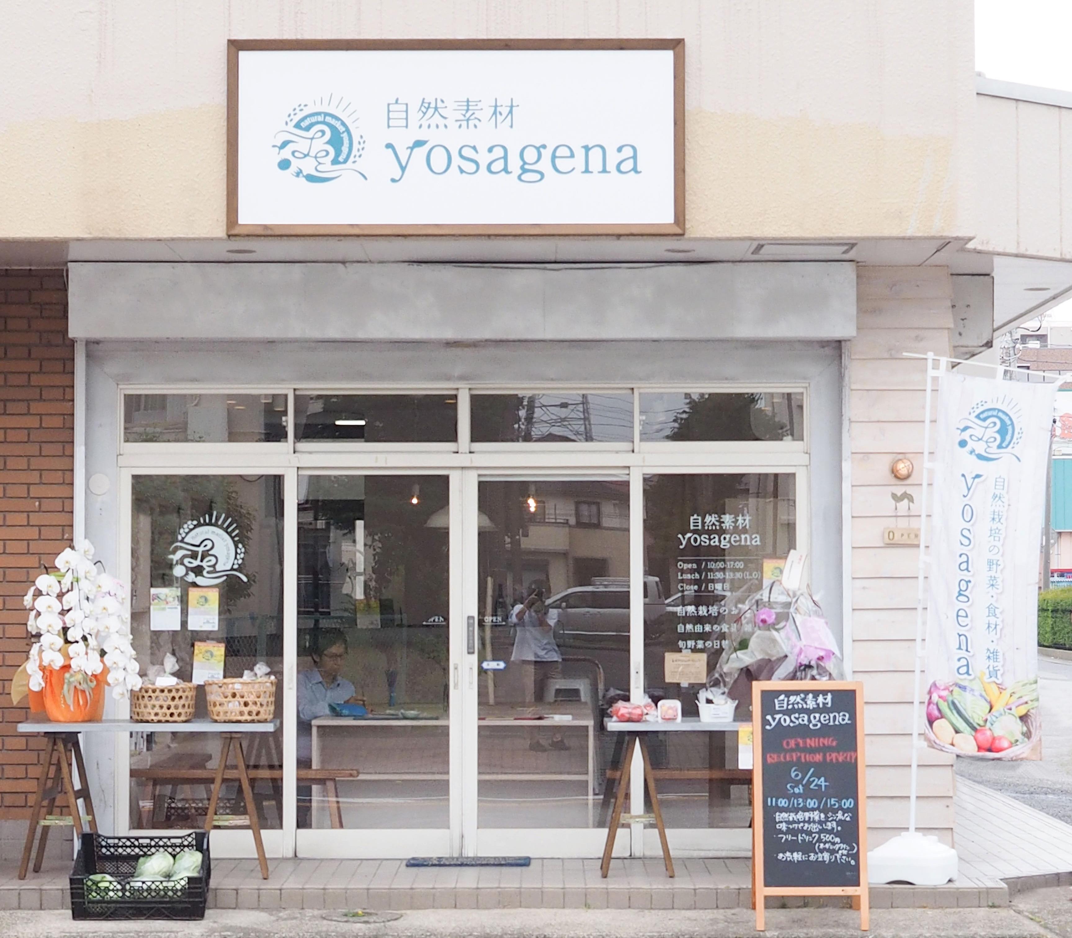 yosagena ロゴ・看板