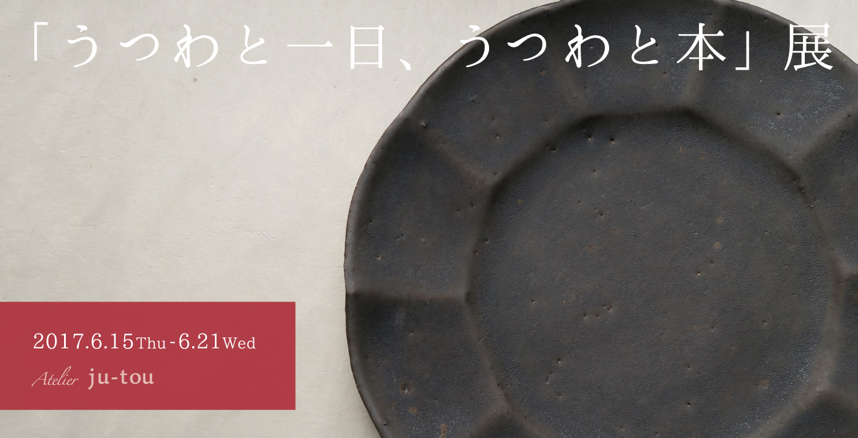 ju-tou うつわと一日、うつわと本 展示 フライヤー