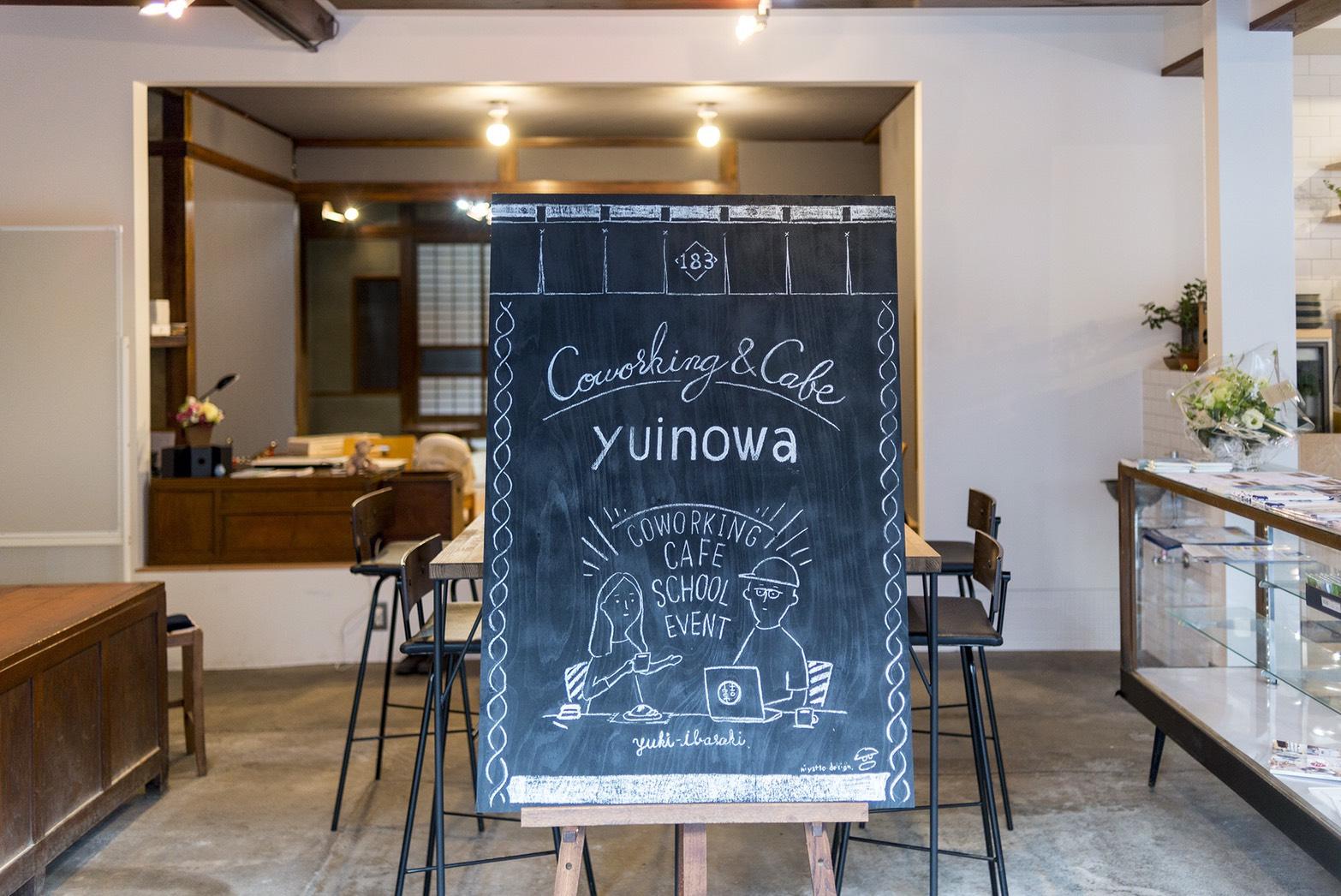 yuinowa 看板デザイン