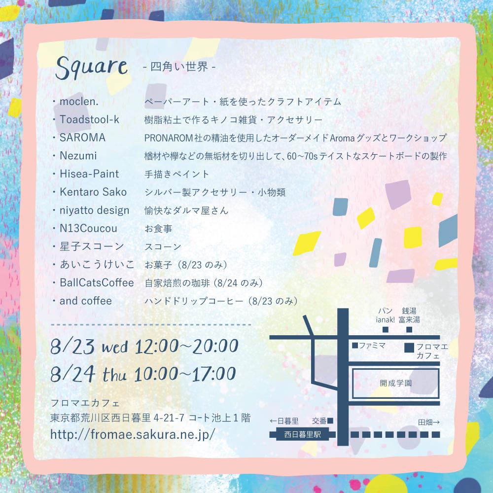 square フライヤー