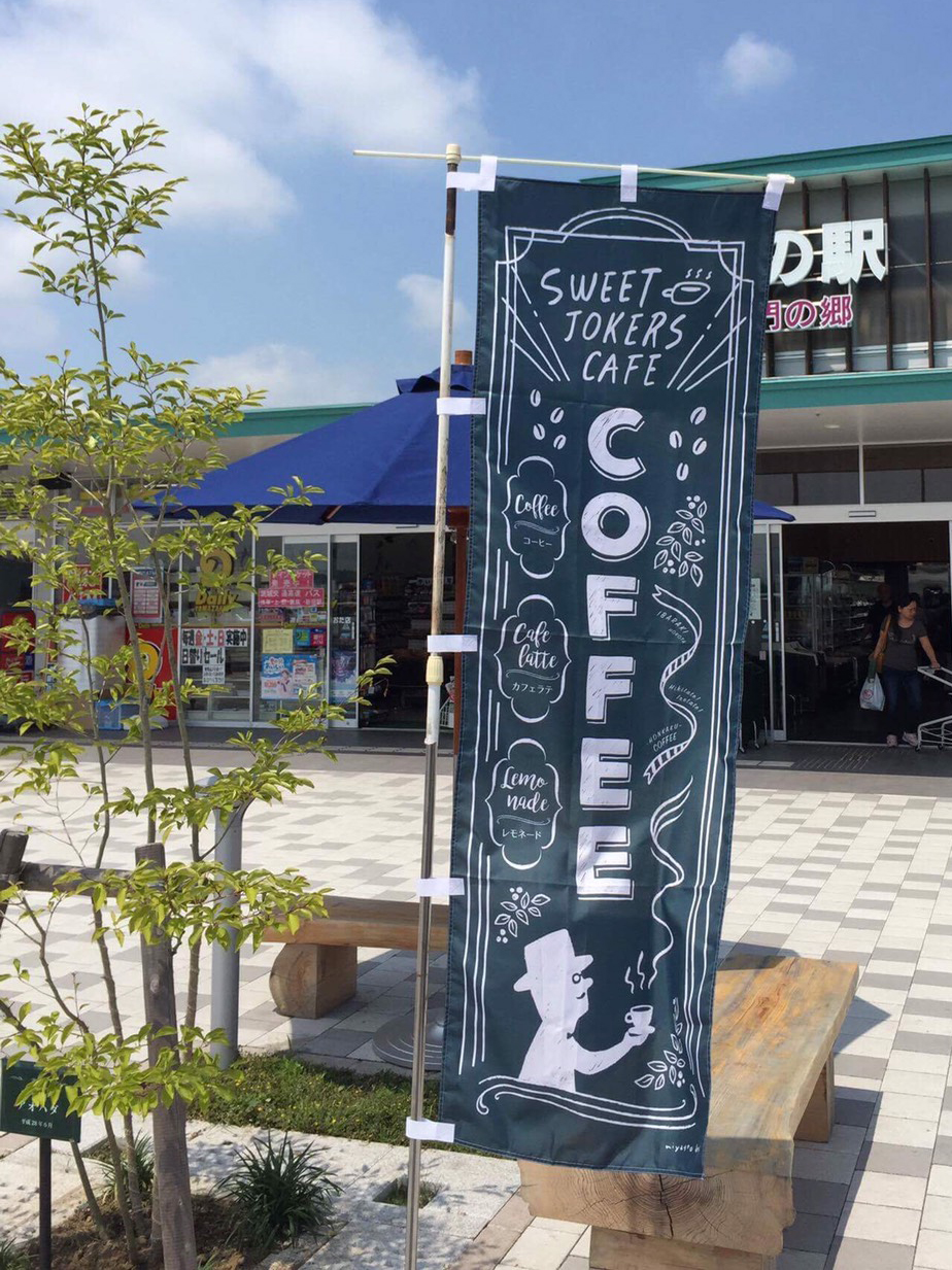 SWEET JOKERS COFFEE のぼり