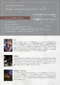 Sunday Evening Concert Series vol.13