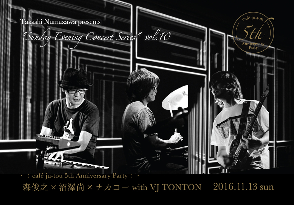 Sunday Evening Concert Series vol.10