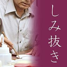 shiminukiokubo.jpg