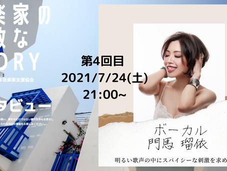 #4 門馬瑠依/シンガー7/24(土)