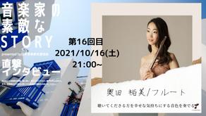 音楽家の素敵なストーリー#16奥田裕美/フルート10/16(土)21時〜