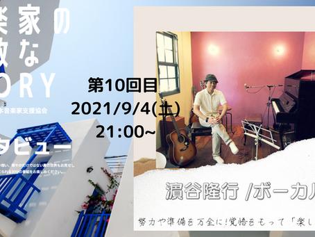 #10濵谷隆行/ボーカル9/4(土)