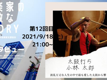 音楽家の素敵なストーリー#12小林太郎/太鼓打ち9/18(土)