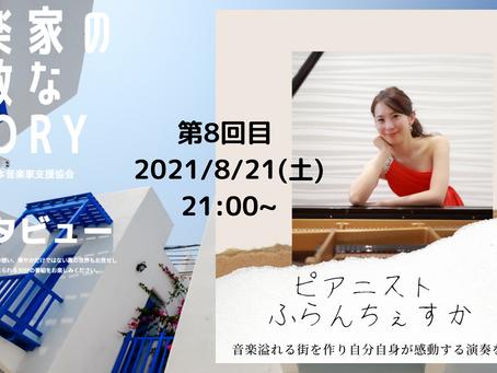 #8 ふらんちぇすか/ピアニスト8/21(土)