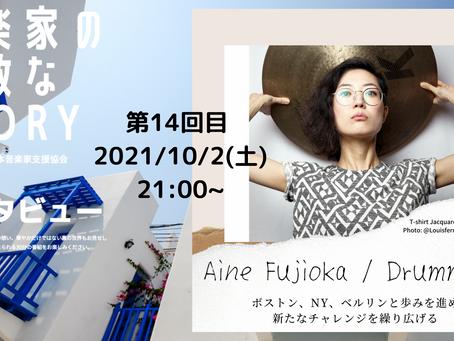 音楽家の素敵なストーリー#14 Aine Fujioka/drums10/2(土)21時