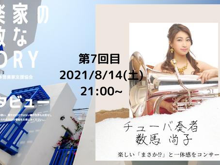 #7 数馬尚子/チューバ8/14(土)