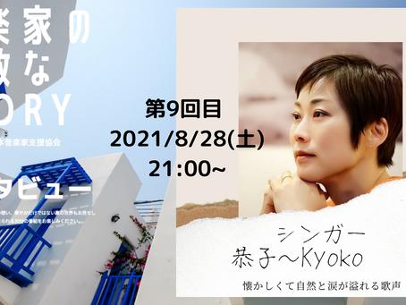 #9恭子〜Kyoko/シンガー8/28(土)