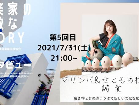 #5 詩貴/マリンバ&せともの打楽器7/31(土)