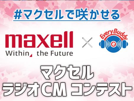 【maxellラジオCMコンテスト開催】