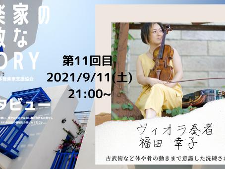#11福田幸子/ヴィオラ奏者9/11(土)