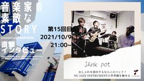 音楽家の素敵なストーリ#15 JAnk pot/ラウンジミュージック10/9(土)21時〜