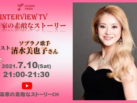 #2清水美也子/ソプラノ歌手7/10(土)