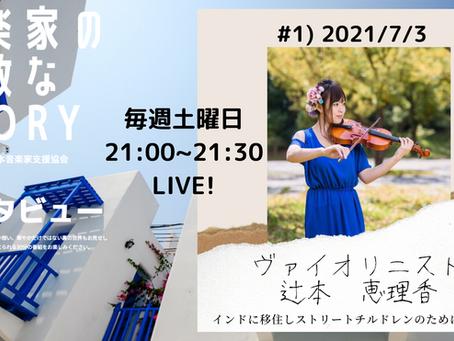 2021年7月3日辻本恵理香さんのトークライブにおいて