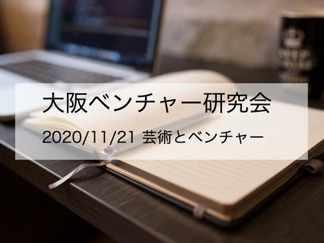 大阪ベンチャー研究会に登壇