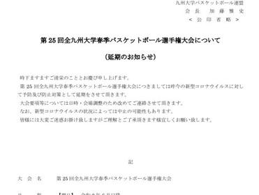 第25回全九州大学春季バスケットボール選手権大会 (延期)について