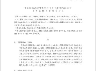 第25回全九州大学春季バスケットボール選手権大会 (再延期)について