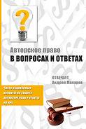 Авторское право в вопросах и ответах