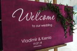 Велком Борд на Свадьбу
