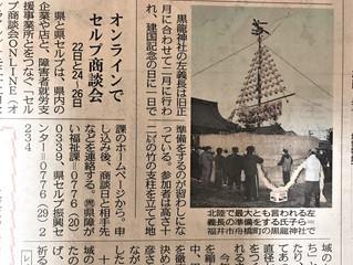 左義長建前が新聞に掲載されました。