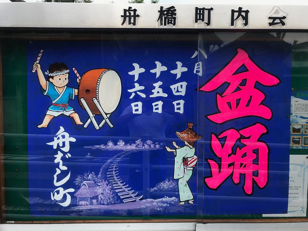 黒龍神社 盆踊り